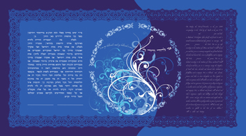 Blue Magel ketubah designed by Jessica Kraft